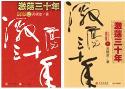 《激荡三十年》-吴晓波 2008年